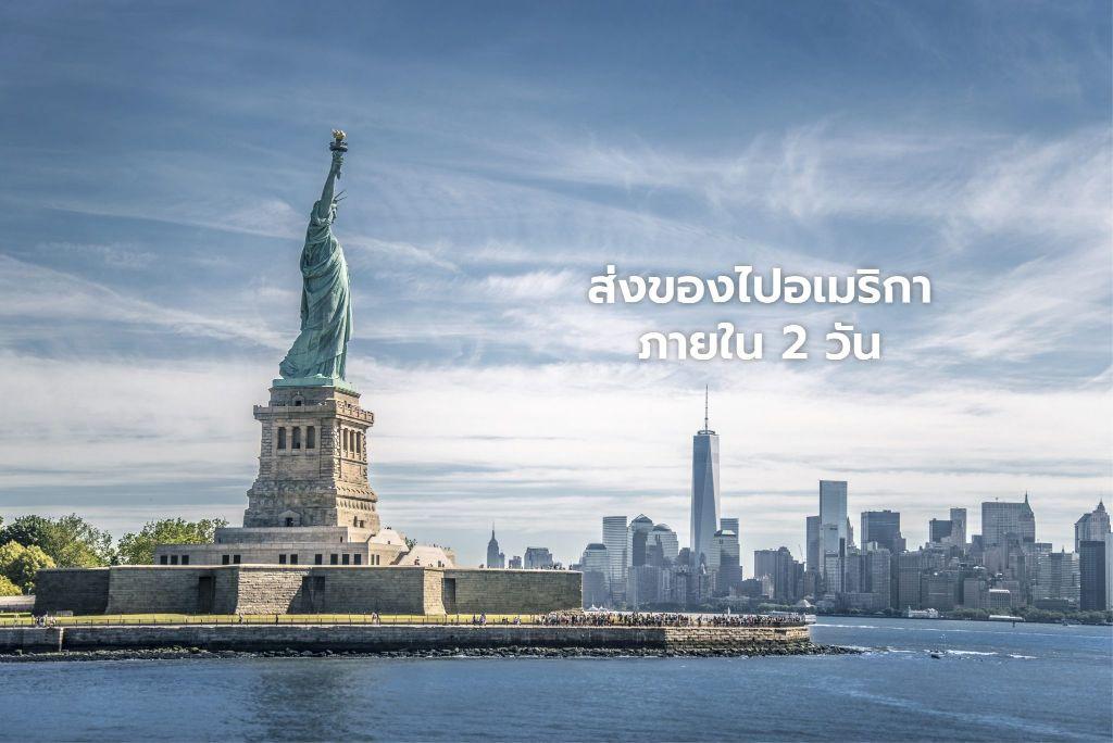 SME SHIPPING บริการส่งของไปอเมริกา ส่งพัสดุไปอเมริกา เราทำให้การส่งของเป็นเรื่องง่ายแค่ปลายนิ้ว ส่งของจากไทยไปอเมริกา ส่งของไป USA อัตราค่าส่งของไปอเมริกา ค่าส่งของไปอเมริกา อัตราค่าส่งพัสดุไปอเมริกา ค่าส่งพัสดุไปอเมริกา ค่าส่งไปรษณีย์ไปอเมริกา ส่ง EMS ไปอเมริกา ส่งของไปอเมริกาทางเครื่องบิน ส่งของไปอเมริกาทางเรือ ส่งจดหมายไปอเมริกา ส่งเอกสารไปอเมริกา ส่งอาหารไปอเมริกา